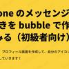 iPhone のメッセンジャーもどきを Bubble で作ってみる(初級者向け)4:プロフィール画面を作成する
