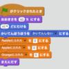 Scratch2(スクラッチ2)で壁打ちゲームを作ろう(8回目)