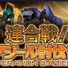 【GAW】連合戦!α・アジール討伐作戦開始!部隊編成