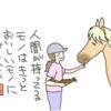 馬はごはんをくれる人間を認識している