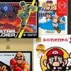 2019年4月分の『ファミコン Nintendo Switch Online』が本日更新!『スターソルジャー』『スーパーマリオブラザーズ2』『パンチアウト!!』に『パルテナ』のSP版も!