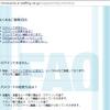 e-staffing WebTimeCardSystemでパスワード変更