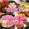 高雄の「瑞豊夜市」で激食い!!台湾人が最もおすすめする夜市だゾ。