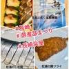『 #五島 #炙り鬼鯖棒寿司 #松浦 #しめ鯖 #鯵フライ 』