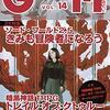 【アナログゲーム】感想:ゲーム雑誌「ゲームマスタリーマガジン Vol.14」(2020年12月)