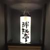 日本式焼肉店『浦江亭』。