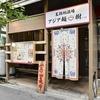 【オススメ5店】那覇(沖縄)にあるラーメンが人気のお店