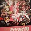 「魔法少女まどか☆マギカ10(展)」見に行ってきた【感想とレビュー】