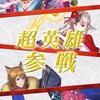 【FEH】新年「新年特別・ω超英雄召喚」