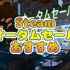Steam オータムセール2019の最安値オススメその2