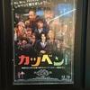 映画「カツベン!」の感想とネタバレ