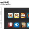 """ウェブ本棚""""ブクログ""""がiPhoneアプリも登録できるように進化しました!"""