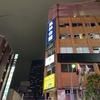 平成最後の昭和の日に新宿歌舞伎町で詰められる
