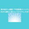鈴木祐さん著書『不老長寿メソッド』!これは読む前からわくわくします!