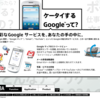 Google Android 携帯