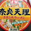 ニュータッチ 凄麺 奈良天理スタミナラーメン(ヤマダイ)