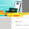 三井の新カード&質問箱、感謝!!