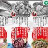 情報 記事 お魚かわら版 エコス 3月16日号
