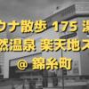天然温泉 楽天地スパ @ 錦糸町【 サウナ散歩 175 湯目 】