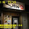 自家製麺SHIN~2014年11月13杯目~