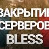 『BLESS』ロシアでのサービスでサーバーが閉鎖されることに