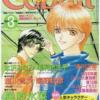 Cobalt1999年8月号