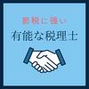 【2-2】節税に強い税理士を味方にする