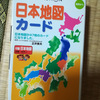 やっと日の目を見た公文の「日本地図カード」!購入から7年後の今、大活躍中!