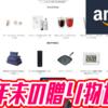 【Amazon】「年末の贈り物セール」がやって来る!!何を買おうかねぇ~~~!