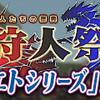 【MHF-Z】 公式サイト更新情報まとめ 4/10~4/17