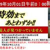 埼玉県熊谷市の小関孝徳くん轢き逃げ事故を知ってほしい。犯人逮捕まで残り3か月半しかない