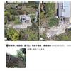 熱海土石流の下手人天野二三男がまだ小田原で産廃を埋めている写真