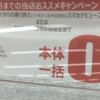 【4月】店頭のマイグレ値引額は全体的に減少。ソフトバンクのPixel 4一括0円は継続。