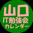 山口IT勉強会カレンダー(仮)