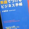 コミュニケーション 英語でビジネス手帳!