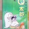「オバケのQ太郎」の中国語海賊版を手に入れた