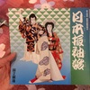 【古典芸能を学ぶ】7月国立劇場:歌舞伎鑑賞教室 「日本振袖始」