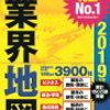 【四季報】2019年版会社四季報 業界地図の年収コーナー(グラフあり)