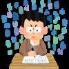 【東大式勉強法】数学の心構え完全マニュアル