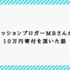 『服を着るならこんなふうに』のMBさんにブログスポンサーを断られたけど、10万円を寄付してもらった話