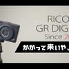 RICOH GR DIGITAL初代の動画
