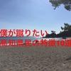 あなたはいくつあてはまる?僕が蹴りたい高知県民の特徴10選!