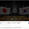 【ハンドボール日韓戦】駒沢で観たい方、観られない方。