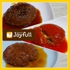 ジョイフルの冷凍ハンバーグは198円でお店の味!3種食べた感想【おすすめ冷凍食品】