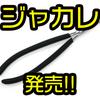 【ボンバダ】こだわりのロングアームプライヤー「ジャカレ」発売!通販有