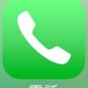 【11時間目】電話アプリの使い方