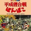 ジブリ作品「平成狸合戦ぽんぽこ」鑑賞 紹介と感想