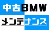 【BMWの維持】有名&安心なBMWショップ - 車検や整備を任せられるディーラー以外ショップまとめ