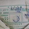 飼料米 30年産