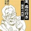 【映像化】立川談志☓木皿泉「人生、成り行き」がドラマに!